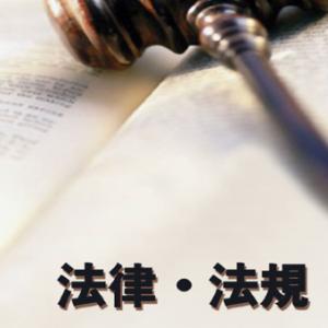 2014年10月将实施的13个法律法规