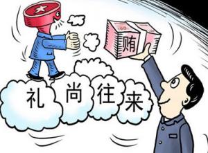 """刑法修正案(九)拟设置""""收受礼金罪"""""""