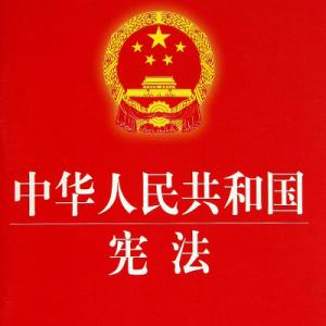 中国拟将每年12月4日设立为国家宪法日