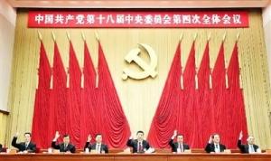 中共中央关于全面推进依法治国若干重大问题的决定全文