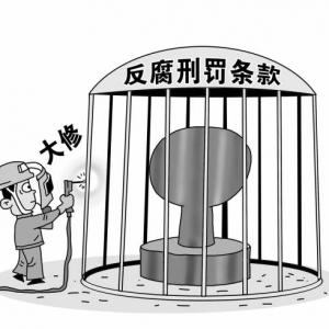 73.2%受访者表示应对贪污贿赂犯罪保留死刑