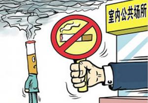 公共场所控制吸烟条例(送审稿)全文