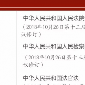 2019法考大纲及辅导用书主要修改内容对照