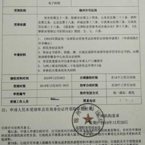 申请授予法律职业资格证书的流程