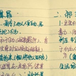 手写总结:非法拘禁罪与绑架罪的区别