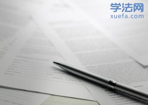 该怎样起草及审核一份优质的合同?